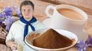 Заменитель кофе ЦИКОРИЙ польза и вред цикория. Как нас ОБМАНЫВАЮТ производители