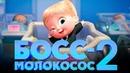 Смотреть мультфильм Босс молокосос 2 (2021) онлайн. Трейлер.