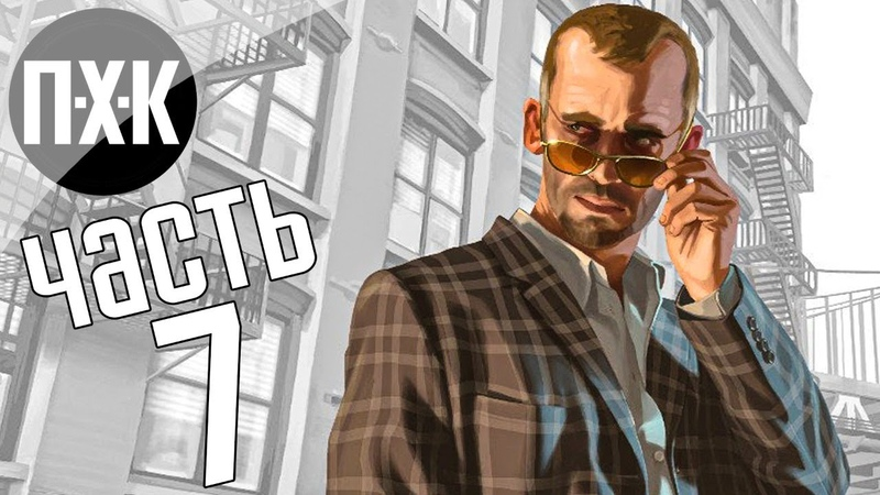 Прохождение GTA 4 Часть 7 Грязная работа Русская озвучка