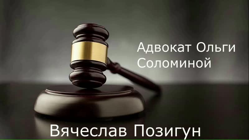 Адвокат Ольги Соломиной Вячеслав Позигун 03 07 2020
