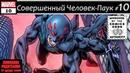 Комикс Совершенный Человек-Паук 10/ Superior Spider-Man 10
