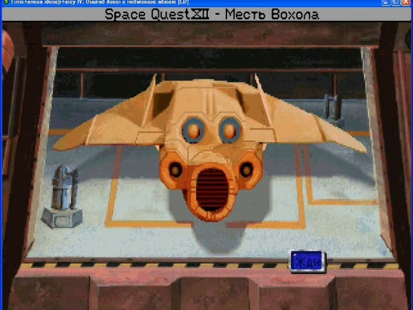 Let's Play Space Quest 4 RUS DUB