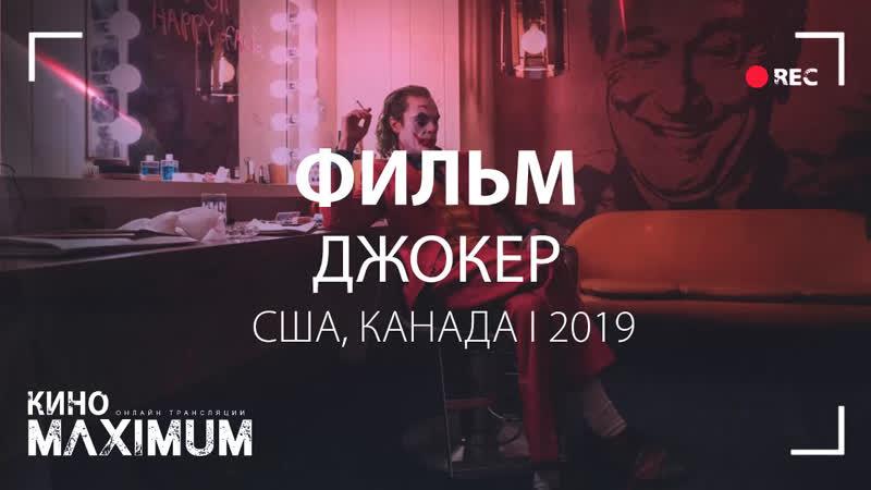 Кино Джокер (2019) MaximuM