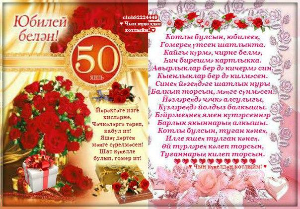 Татарские поздравления 60 лет юбилей