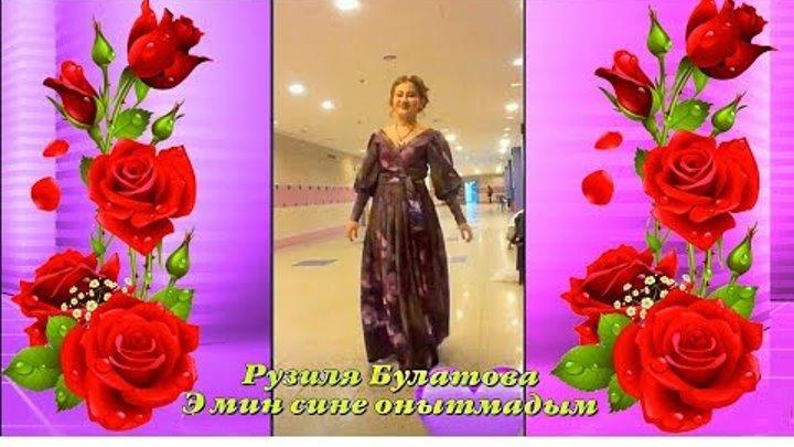 Рузиля Булатова Э мин сине онытмадым HD 1080 Автор видео Миннур Тахаува