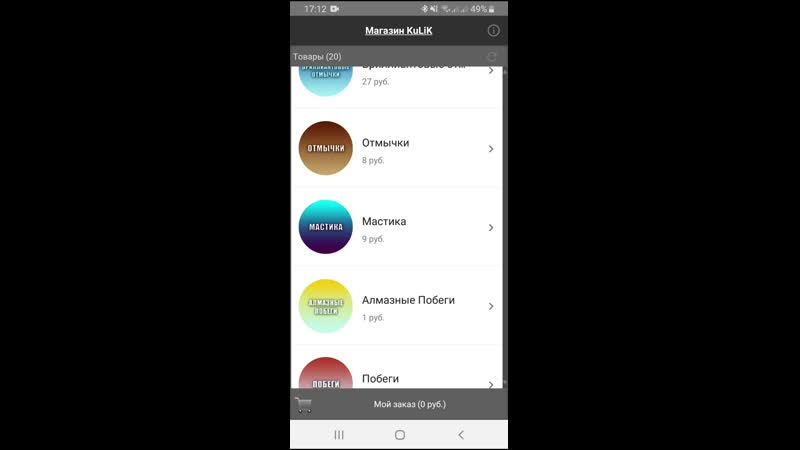 Приложение Магазин KuLiK для Android