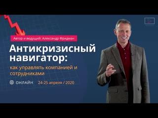 Александр Фридман отзыв о студии Видео Доска
