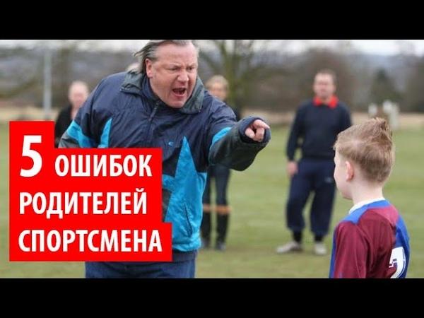 Ошибки родителей юных футболистов Детский минифутбол Детский футбол