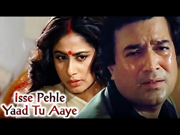 Isse Pehle Ke Yaad Tu Aaye   Nazrana (1987)   Rajesh Khanna   Smita Patil   Hits Of Anand Bakshi