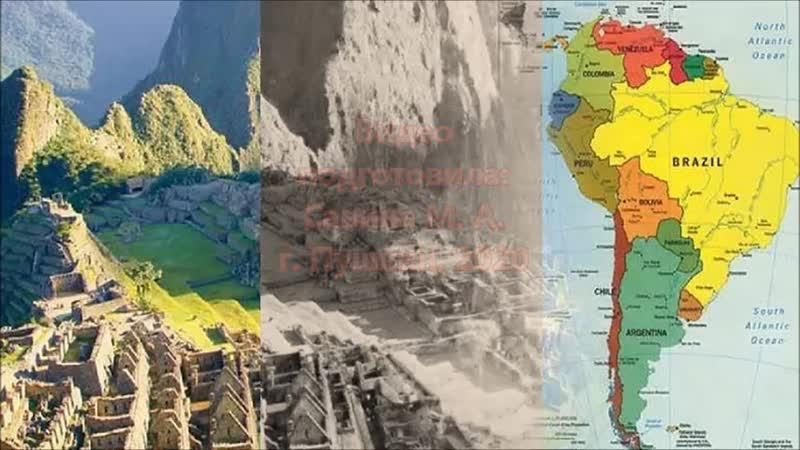 Южная Америка Всё о чём ты хочешь знать