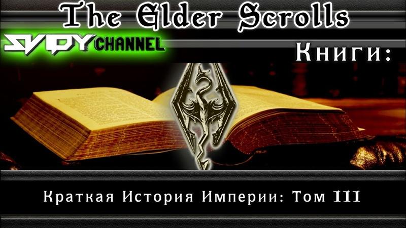 The Elder Scrolls Книги Краткая история Империи Том 3