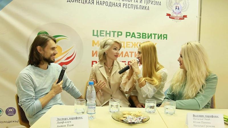 Блондинки в шоколаде Марафон Женское счастье ведущие Натали Мур Наталья Громова
