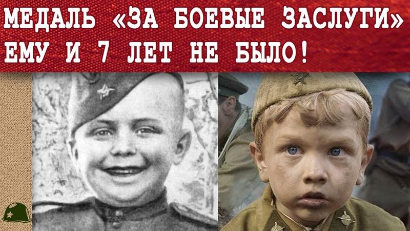 НЕПРОСТАЯ СУДЬБА МАЛЫША Сережа Алешков самый маленький герой ВОВ Фильм Солдатик 2019