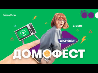 МегаФон_Домофест_Zivert