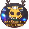 Подслушано Курчатов