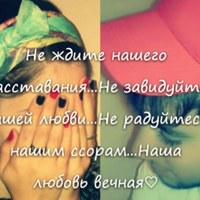 Личная фотография Zara Zaytaeva ВКонтакте