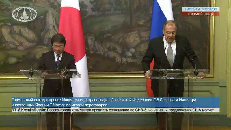 Совместный выход к прессе С.В.Лаврова и Министра иностранных дел Японии Т.Мотэги по итогам переговоров