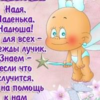 Фотография Надежды Пак ВКонтакте