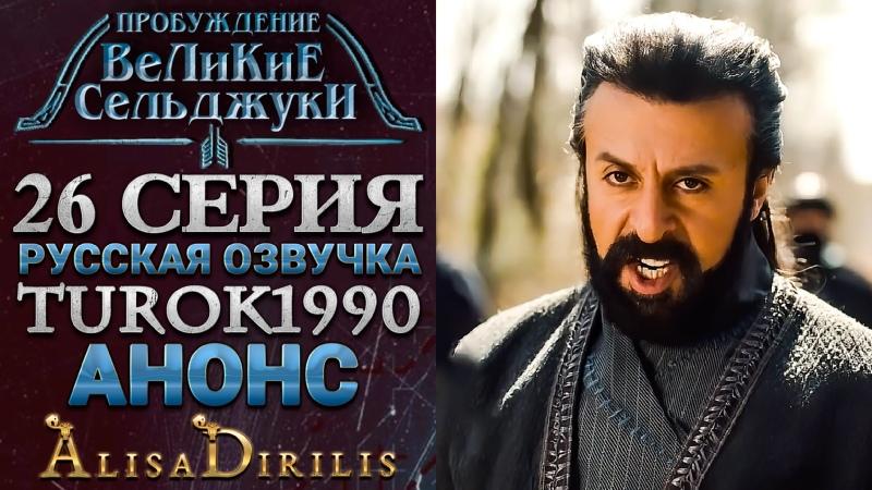 Великие Сельджуки 1 анонс к 26 серии turok1990