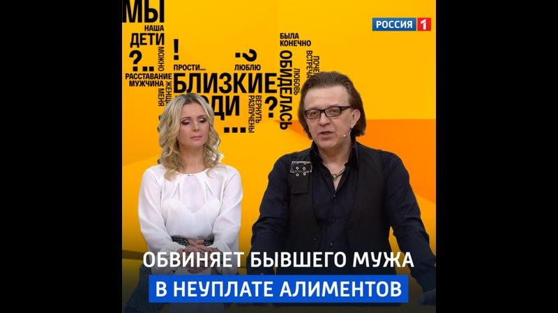 Обвиняют в неуплате алиментов Близкие люди Россия 1