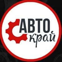 Автокрай Красноярск Интернет Магазин