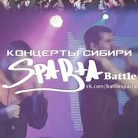 Логотип SPARTA BATTLE