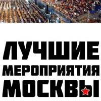 Логотип Афиша Москвы. События, фестивали, концерты