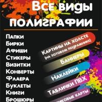 Офсет-И Широкоформат