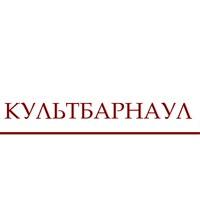 Логотип КультБарнаул