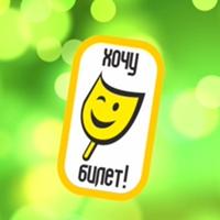 Логотип ХочуБилет / Концерты в Ижевске!
