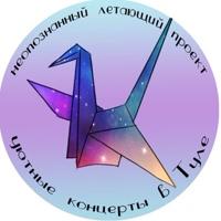 Логотип НЕОПОЗНАННЫЙ ЛЕТАЮЩИЙ ПРОЕКТ