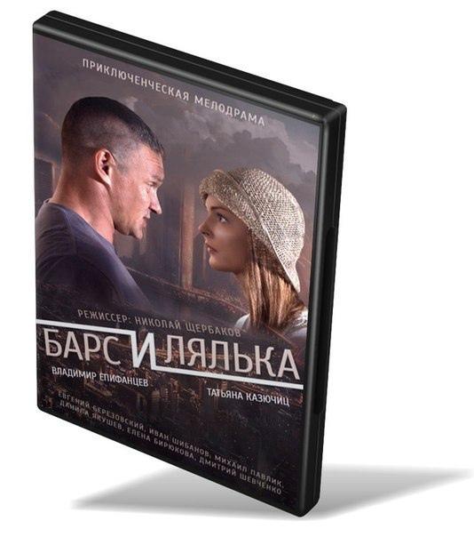 "Детективная мелодрама ""Барс и Лялька""."