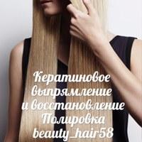 Фото Анны Ивановой ВКонтакте