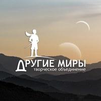 Логотип Другие миры/Время колокольчиков/WinterFest