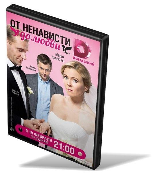 """Мелодрама """"От ненависти до любви"""" (24 серии)."""