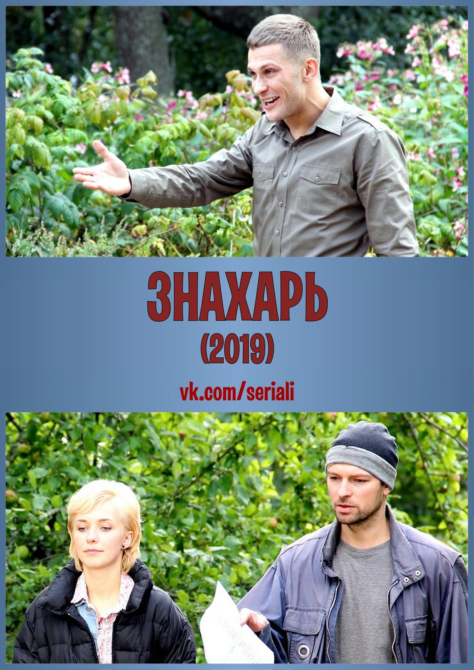 Мелодрама «Знахaрь» (2019) 1-8 серия из 16 HD