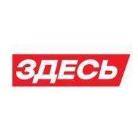 Логотип ЗДЕСЬ