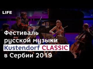 Русские мотивы в Сербии! Кустурица открывает фестиваль Kustendorf Classic