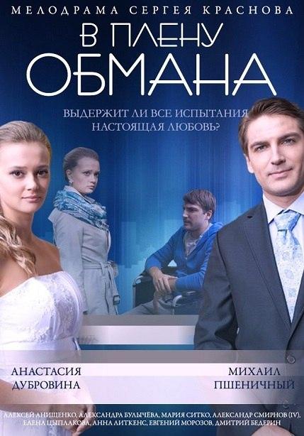 Мелодрама «В плену обмана» (2014) HD