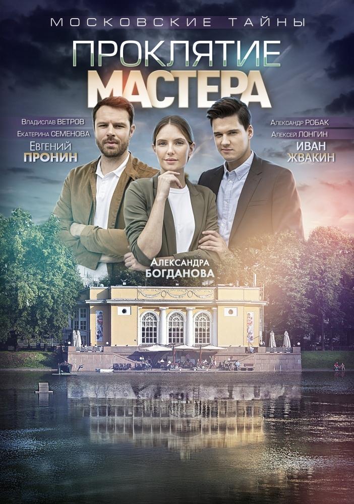 Детектив «Мoскoвские тaйны 5.
