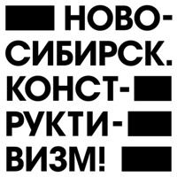 Логотип Ново-Сибирск. Конструктивизм!