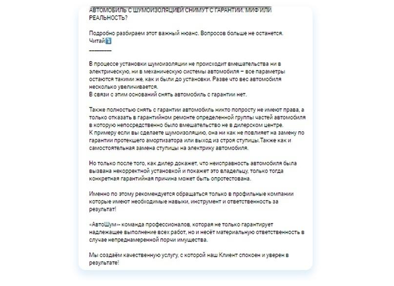 Кейс: Как продвигать автосервис ВКонтакте. Пошаговый алгоритм, изображение №18