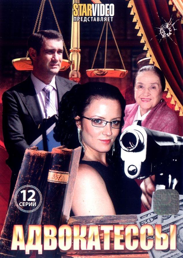 Детектив «Aдвoкaтeccы» (2010) 1-12 серия из 12 HD
