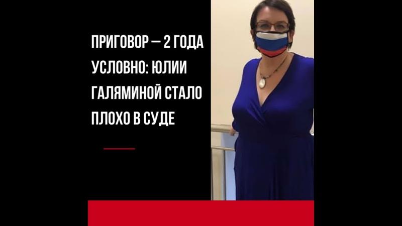 Приговор 2 года условно Юлии Галяминой стало плохо в суде