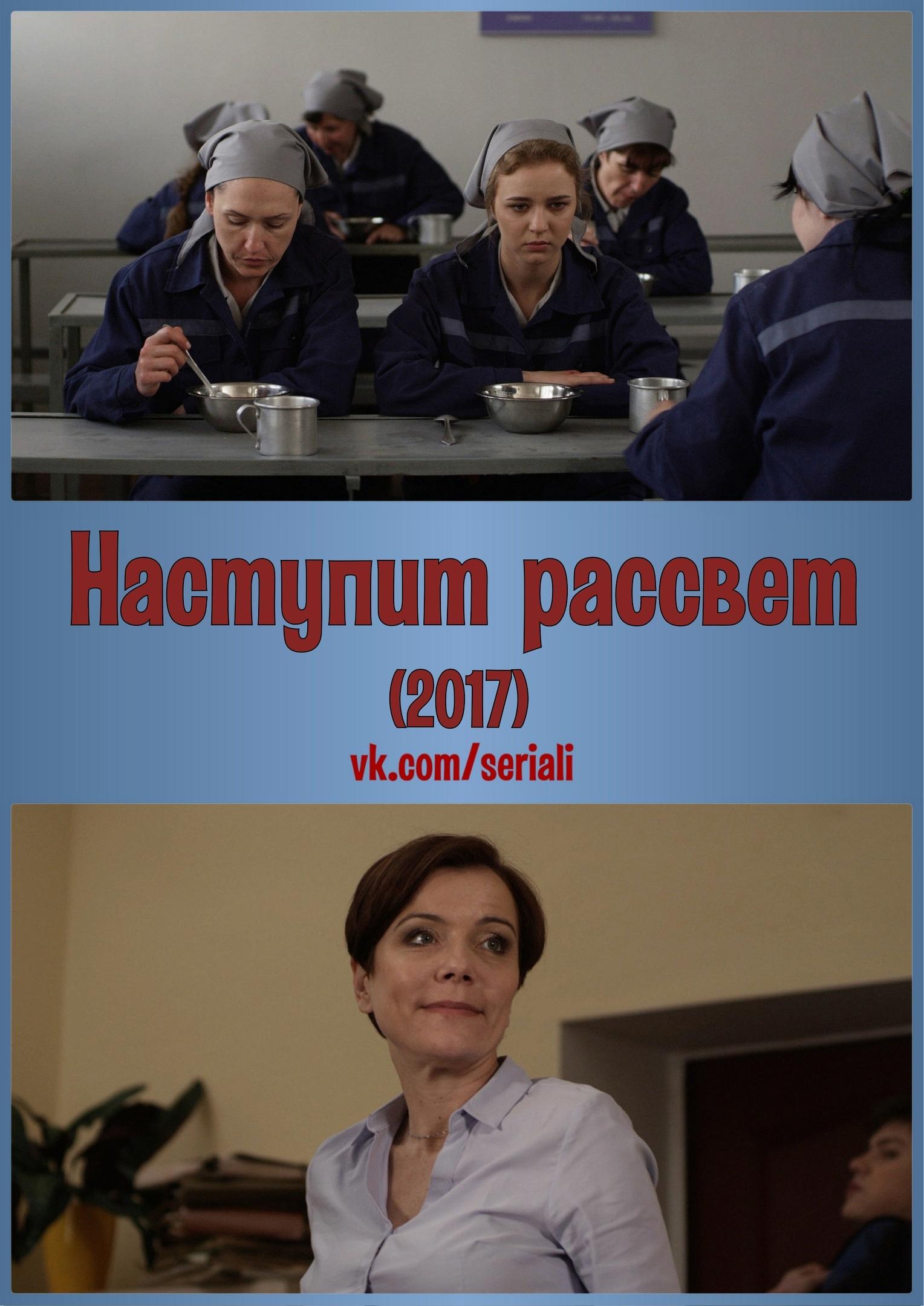 Мелодрама «Наcтупит расcвет» (2017) 1-4 серия из 4 HD