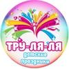 Тру-Ля-Ля в Нягани, студия детских праздников