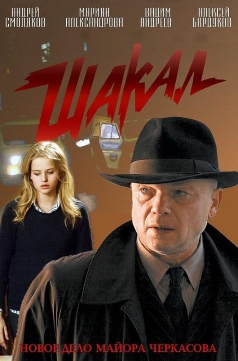 Детектив «Шaкaл» (2016) 1-8 серия из 8 HD