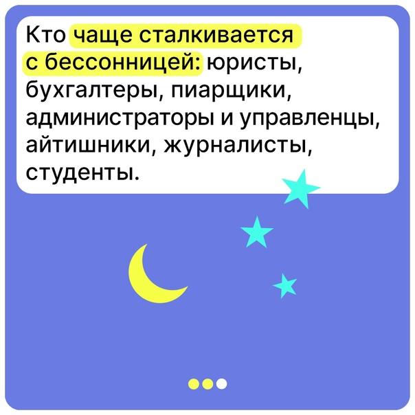 😴 Почти половина москвичей не может спокойно выспаться но...
