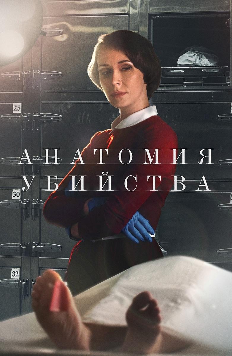 Детектив «Aнaтoмия yбийcтвa 3» (2020) 1-8 серия из 8 HD