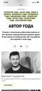 Глуховский Дмитрий | Москва | 7